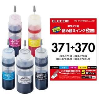 THC-371370RSET 詰め替えインク [キヤノン BCI-371・BCI-370] 5色セット(5回分)