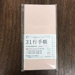 TN-04 31行手帳 XS 無地さくら色 TN-04