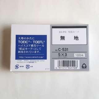 情報カード無地