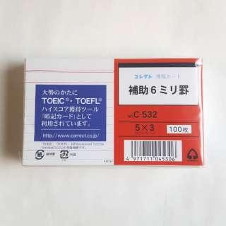 情報カード補助6ミリ罫両面