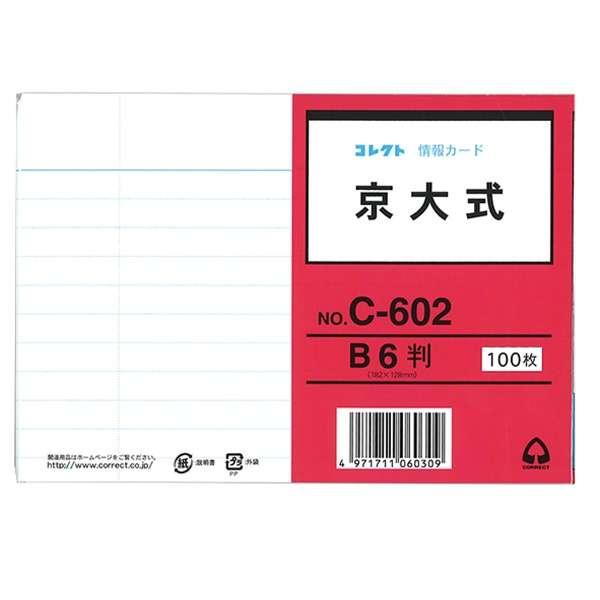 情報カード京大式9ミリ罫片面