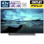 【アウトレット品】 43M530X 液晶TV REGZA(レグザ) [43V型 /4K対応 /BS・CS 4Kチューナー内蔵 /YouTube対応] 【生産完了品】