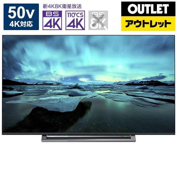 【アウトレット品】 50M530X 液晶TV REGZA(レグザ) [50V型 /4K対応 /BS・CS 4Kチューナー内蔵 /YouTube対応] 【生産完了品】