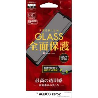 AQUOS zero 2 3Dパネル AGC製 ガラス光沢 3S2229AQOZ2