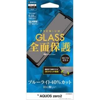 AQUOS zero 2 3Dパネル AGC製 BLCガラス 3E2230AQOZ2