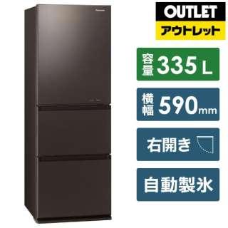 【アウトレット品】 NR-C340GC-T 冷蔵庫 ダークブラウン [3ドア /右開きタイプ /335L] 【生産完了品】
