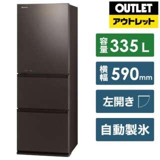 【アウトレット品】 NR-C340GCL-T 冷蔵庫 ダークブラウン [3ドア /左開きタイプ /335L] 【生産完了品】