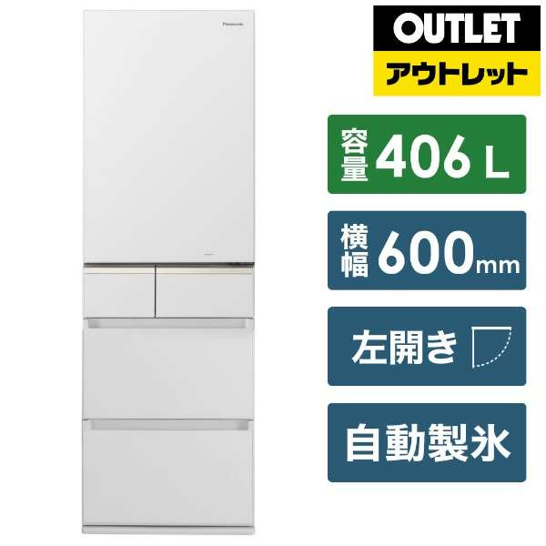 【アウトレット品】 NR-E414GVL-W 冷蔵庫 GVタイプ スノーホワイト [5ドア /左開きタイプ /406L] 【生産完了品】