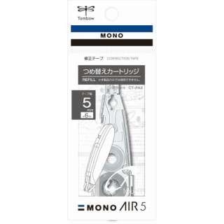 修正テープカートリッジモノエアーペン型5 CT-PAR5