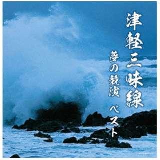 (V.A.)/ 津軽三味線 夢の競演 【CD】