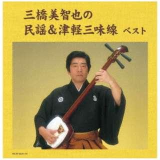 三橋美智也/ 三橋美智也の民謡&津軽三味線 【CD】
