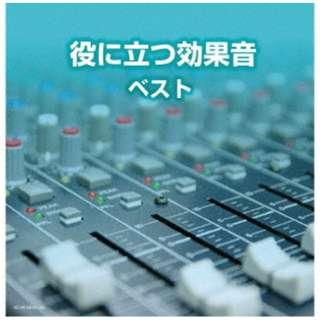 (V.A.)/ 役に立つ効果音 【CD】