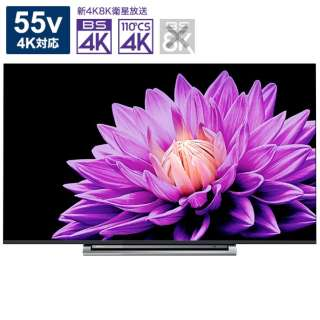 55M540X 液晶テレビ REGZA(レグザ) [55V型 /4K対応 /YouTube対応]