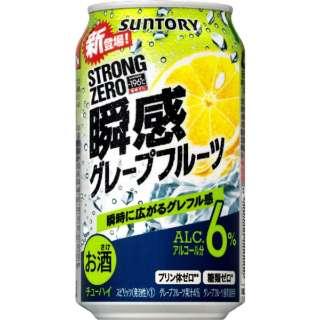 -196度 ストロングセロ 瞬間グレープフルーツ (350ml/24本)【缶チューハイ】