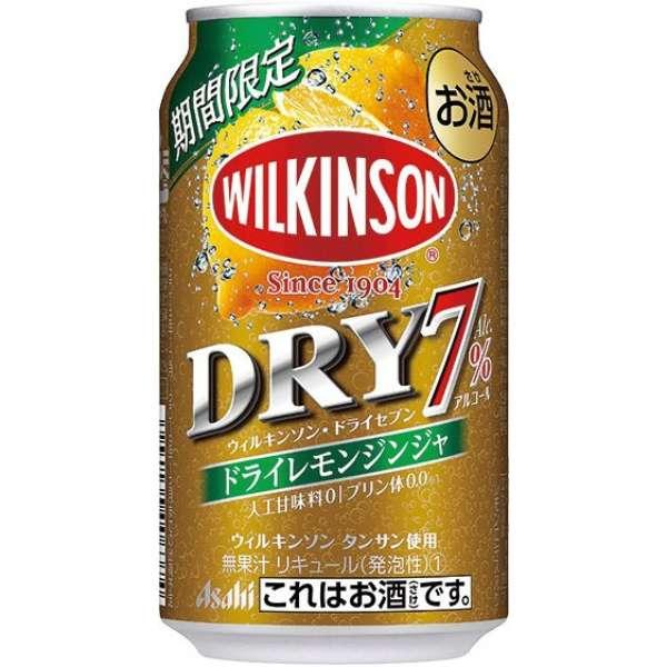 ウィルキンソン・ドライセブン ドライレモンジンジャー (350ml/24本)【缶チューハイ】