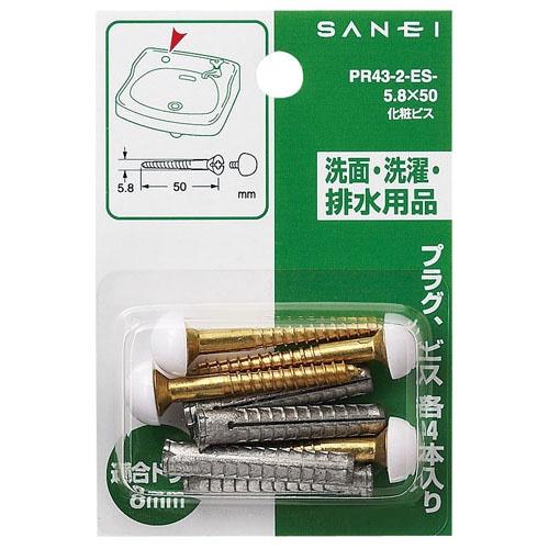三栄水栓 化粧ビス PR432ES5.8X50