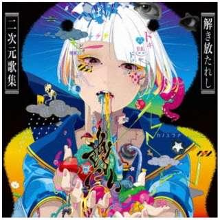 カノエラナ/ 「尊い」~解き放たれし二次元歌集~ 【CD】