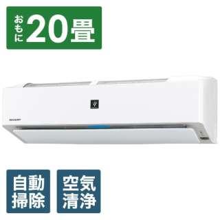 AY-L63H2-W エアコン 2020年 L-Hシリーズ ホワイト系 [おもに20畳用 /200V]