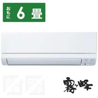 MSZ-GE2220-W エアコン 2020年 霧ヶ峰 GEシリーズ ピュアホワイト [おもに6畳用 /100V]