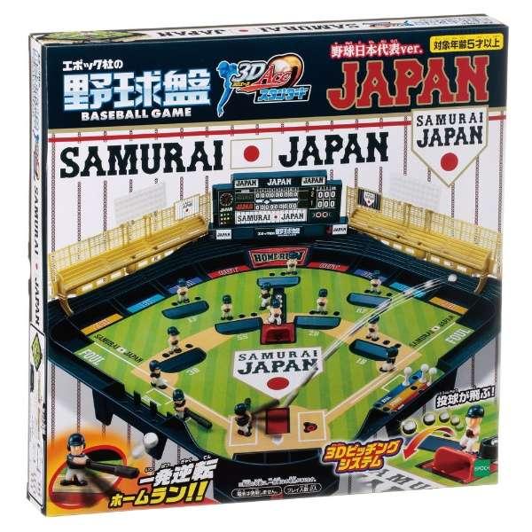 野球盤3Dエース スタンダード 侍ジャパン 野球日本代表ver.
