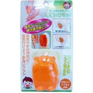 手洗いブラシオレンジ 30095