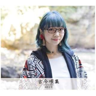 朝倉さや/ 古今唄集~Future Trax Best~ 【CD】