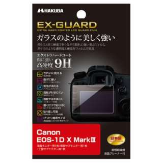 EX-GUARD 液晶保護フィルム (キヤノン Canon EOS-1D X Mark III 専用) EXGF-CAE1DXM3