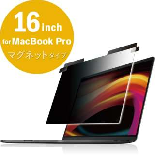 MacBook Pro 16インチ(2019)用 のぞき見防止フィルター マグネットタイプ EF-MBP16PFM2 [MacBook Pro 16インチ (2019対応)。 ※2020年2月時点での情報です。]