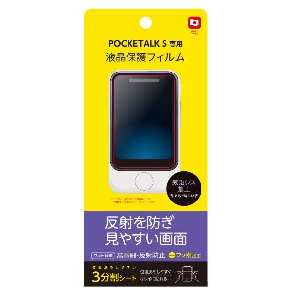 ナカバヤシ POCKETALK S専用 液晶保護フィルム 高精細反射防止