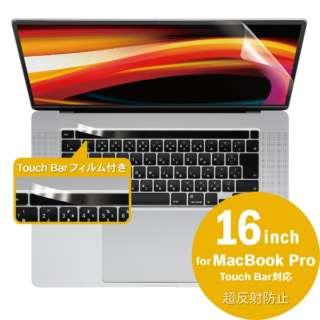 MacBook Pro 16インチ(2019)用 超反射防止フィルム  ブルーライトカットタイプ EF-MBP16FLBLKB [対応機種:MacBook Pro 16インチ (2019対応)。 ※2020年2月時点での情報です。]