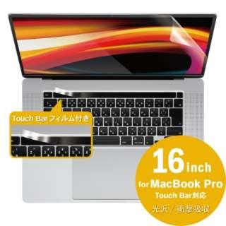 MacBook Pro 16インチ(2019)用 衝撃吸収フィルム 光沢 EF-MBP16FLFPAGN [MacBook Pro 16インチ (2019対応)。 ※2020年2月時点での情報です。]