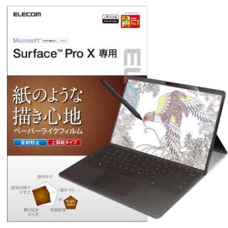 Surface Pro X用 ペーパーライクフィルム 反射防止 上質紙タイプ TB-MSPXFLAPL