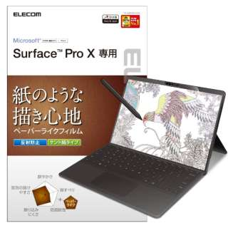 Surface Pro X用 ペーパーライクフィルム 反射防止 ケント紙タイプ TB-MSPXFLAPLL