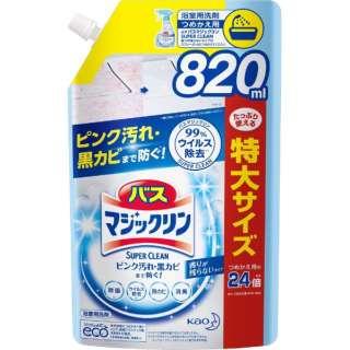 バスマジックリンSC香りが残らない スパウトパウチ(820ml) 〔お風呂用洗剤〕