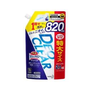 バスマジックリンデオクリア スパウトパウチ(820ml) 〔お風呂用洗剤〕