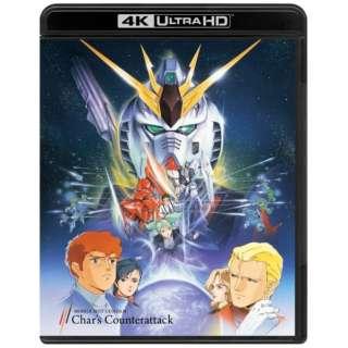 機動戦士ガンダム 逆襲のシャア 4KリマスターBOX(4K ULTRA HD Blu-ray&Blu-ray Disc 2枚組) 特装限定版 【Ultra HD ブルーレイソフト】