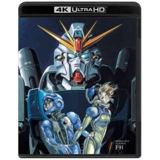 機動戦士ガンダムF91 4KリマスターBOX(4K ULTRA HD Blu-ray&Blu-ray Disc 2枚組) 特装限定版 【Ultra HD ブルーレイソフト】