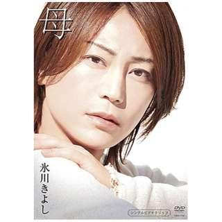 氷川きよし/ 母 【DVD】
