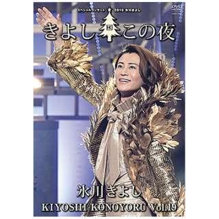 氷川きよし/ 氷川きよしスペシャル・コンサート2018 きよしこの夜 Vol.19 【DVD】