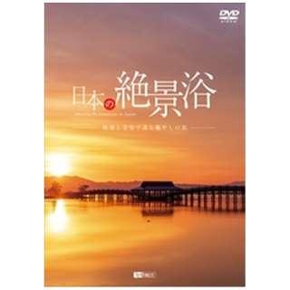 日本の絶景浴 映像と音楽で巡る癒やしの旅 Amazing Destinations in Japan 【DVD】