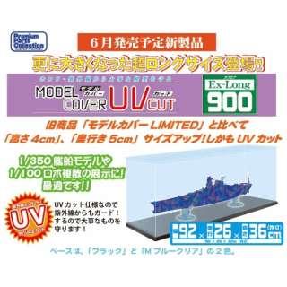 モデルカバーUVカット Ex-Long900 ブラック