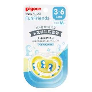 おしゃぶりFunFriends 3-6ヵ月頃 ペンギン(Mサイズ)