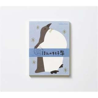 【限定】ミニ一筆箋ほんのキモチ箋ペンギン