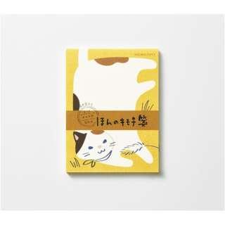 【限定】ミニ一筆箋ほんのキモチ箋ネコ