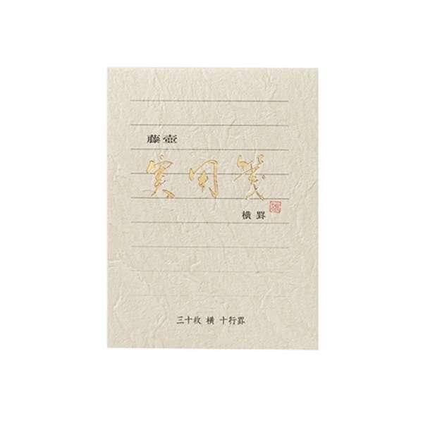 実用箋ミニ 横罫 FM-H34