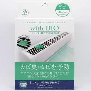 with BIO エアコン用カビ予防剤 2953