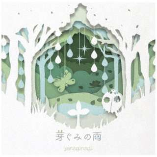 やなぎなぎ/ 芽ぐみの雨 初回限定盤 【CD】