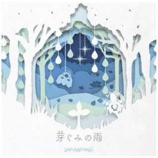 やなぎなぎ/ 芽ぐみの雨 通常盤 【CD】