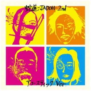 蛇道/ 蛇道-JADOH- 2nd アコースティックVer. 【CD】