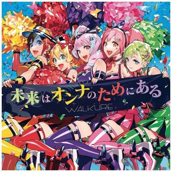 ワルキューレ/ 未来はオンナのためにある 通常盤 【CD】